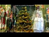«Праздник для малышей» под музыку Новогодняя - скоро новый 2012 год!. Picrolla