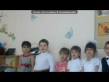 «8 МАРТА в ДЕТСКОМ САДИКЕ» под музыку ♥ - Ты - мой маленький мир(песня для дочки)*. Picrolla